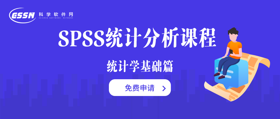 spss统计分析知乎.png